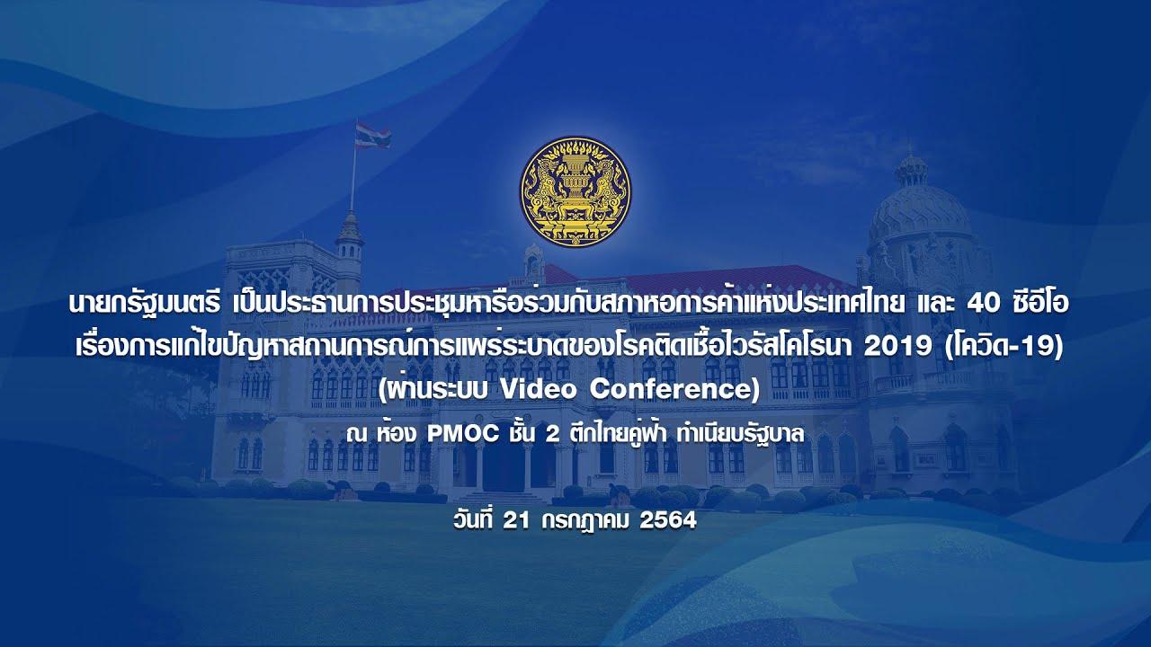 นายกรัฐมนตรีประชุมหารือสภาหอการค้าแห่งประเทศไทยและ40ซีอีโอแก้ไขปัญหา โควิด 19