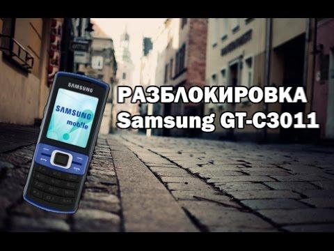 Как разблокировать телефон самсунг gt c3011