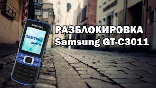 Как Разблокировать Samsung GT-C3011(Инструкция для