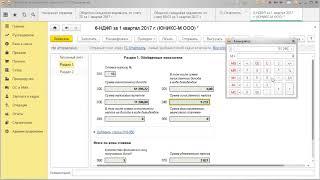 Расчет 6-НДФЛ в 1С: Бухгалтерия 8.3