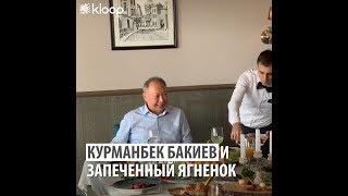 Свергнутый президент Бакиев ест ягненка