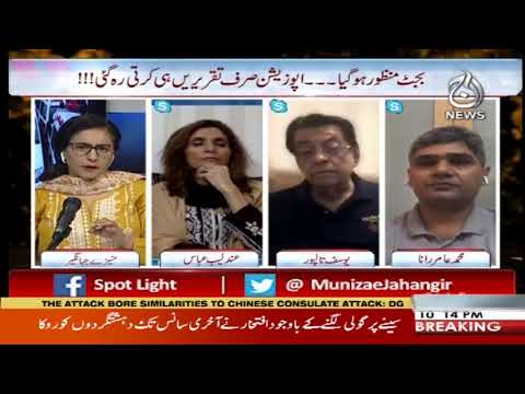 Spot Light with Munizae Jahangir | 29 June 2020 | Aaj News | AJT