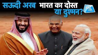 सऊदी अरब भारत का दोस्त या दुश्मन?|Biz Tak
