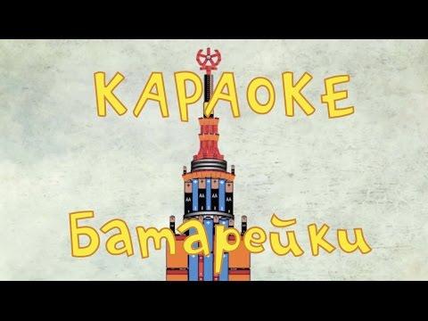 Фиксики - Теремок тв: караоке - песенки для детей - Батарейки (Фиксипелка)