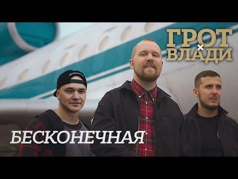 Смотреть клип Грот Ft. Влади - Бесконечная