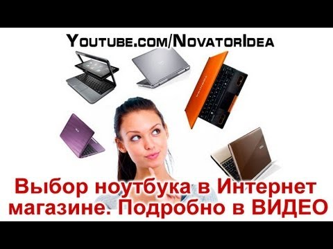 Выбор ноутбука в Интернет магазине. Подробно в ВИДЕО