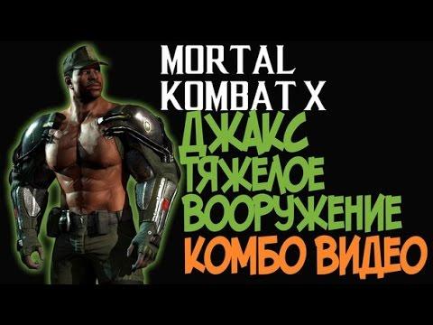 Mortal Kombat 9 Комбо Уроки. - YouTube