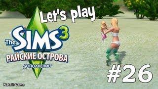 Давай играть Симс 3 Райские острова #26 Плескаемся с Ариэль