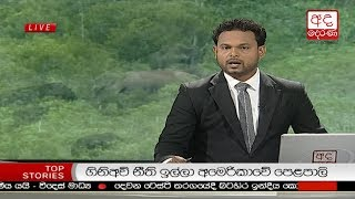 Ada Derana Lunch Time News Bulletin 12.30 pm - 2018.06.17