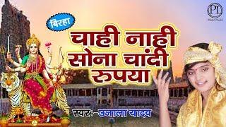 Ujala Yadav बिरहा Live Show - भक्तिमय बिरहा दंगल - Chahi Nahi Sona Chandi Paisa Rupaiya