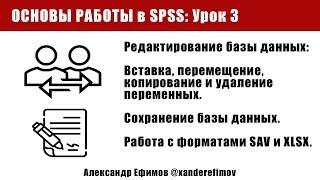 Основы SPSS Statistics. Урок 3. Редактирование данных (копирование, перемещение, удаление)
