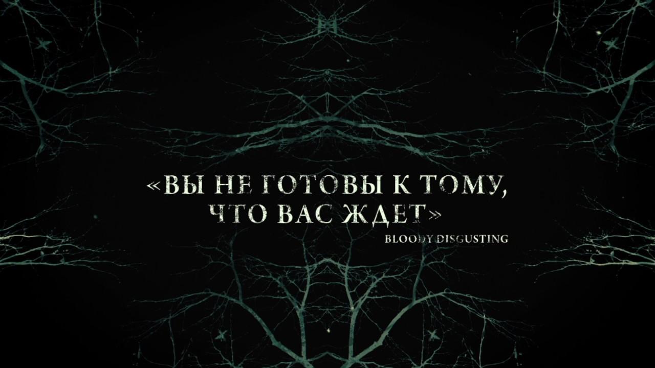 Ведьма из Блэр: Новая глава - Trailer