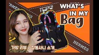 In my bag 1500만원에르메스 버킨(매장구입)👜 What's in my bag HERMES| 박은지