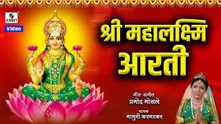 Shri Mahalaxmi Aarti