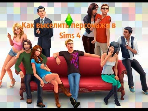 Как выселить или вселить персонажа в Sims 4
