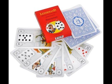 Гадание 13 карт -