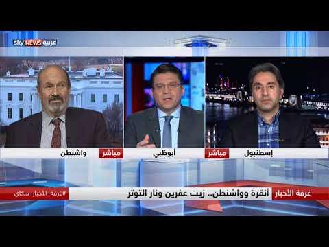 أنقرة وواشنطن.. زيت عفرين ونار التوتر  - نشر قبل 5 ساعة