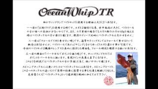Crazy Ocean「Ocean Whip TR」 ティップランで人気のオーシャンウィップ...