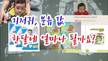 임신출산육아 비용 정리 1편- 한 달 기저귀값, 분유값 얼마나 들까?