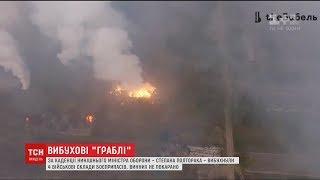 Вибухи біля Ічні: хто винен та чому в Україні досі не навчились охороняти арсенали боєприпасів