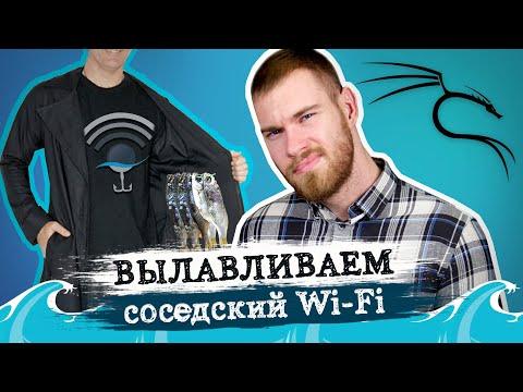 Как протестировать соседский Wifi 2.0. Wi-Fi рыбалка (wifiphisher) на Kali