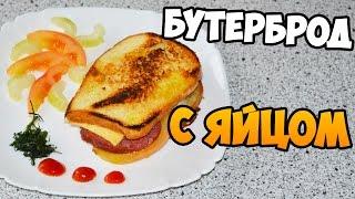Простой рецепт бутербродов с яйцом