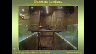 Баня на колесах(http://www.avtosauna.ru/ Относительно недавно появилась возможность заказать полезный и приятный банный сервис в..., 2014-01-13T17:52:15.000Z)