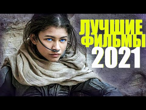 ТОП 20 САМЫХ ОЖИДАЕМЫХ - ФИЛЬМЫ 2021/ЛУЧШИЕ НОВЫЕ ТРЕЙЛЕРЫ 2021/НОВИНКИ КИНО/ЧТО ПОСМОТРЕТЬ? - Видео онлайн
