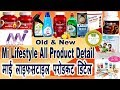 Mi Lifestyle Products | Elements Wellness Products | Mi lifestyle marketing | Demo