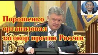 Порошенко организовал заговор против России l Толя ДоНгуенТхиеу