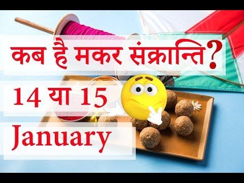 kab-hai-makar-sankranti-with-reason-hindi-मकर-संक्रांति-पर-सबसे-जरुरी-जानकारी-जान-लीजिए