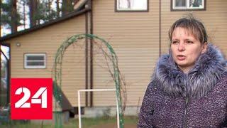 В Подмосковье у многодетной семьи отбирают единственное жилье - Россия 24