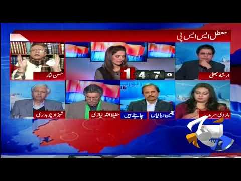 Report Card - 22-January-2018 - Geo News