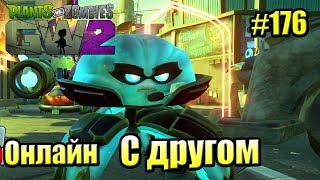 САДОВОЕ ПОБОИЩЕ! #176 — Plants vs Zombies Garden Warfare 2 {PS4} — ИГРА с ДРУГОМ