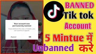 Tiktok Account Banned Appeal Kaise Kare - Преузми