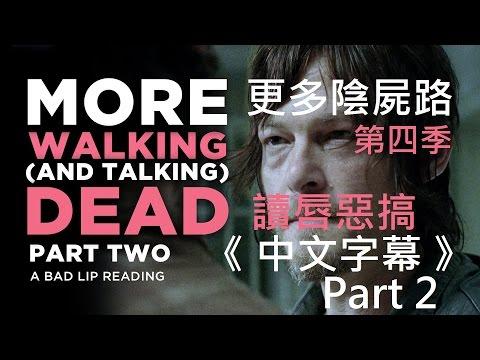 讀唇惡搞 - 陰屍路~第四季 Part2《 中文字幕 》