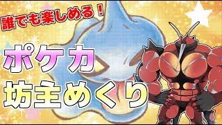 【ポケモンカード】誰でも遊べるポケカ坊主めくり!【ゆっくり実況】