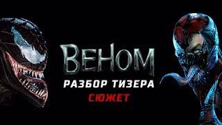 ВЕНОМ 2018   РАЗБОР ТИЗЕР-ТРЕЙЛЕРА И СЮЖЕТ