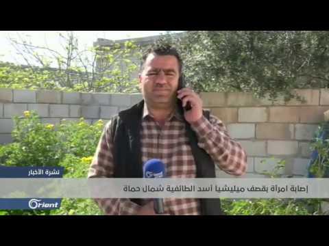 إصابة امرأة بقصف ميليشيا أسد الطائفية شمال حماة - سوريا  - 21:53-2019 / 4 / 23