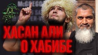 UFC - ХАСАН АЛИ о ХАБИБЕ НУРМАГОМЕДОВЕ