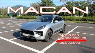 포르쉐 더 뉴 마칸 시승기(Porsche The new Macan Test drive)