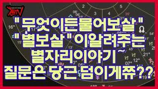 """[천문TV] """"무엇이든 물어보살"""" 별…"""