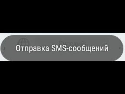 🚩 Отправка SMS-сообщений зависла