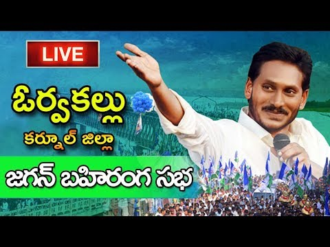 YS Jagan Public Meeting In  Orvakal Live || Ys Jagan | Praja Chaithanyam