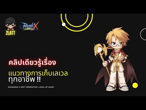 [Ragnarok X] แนวทางการเก็บเลเวลทุกอาชีพ ดูคลิปเดียวรู้เรื่อง !!!   RoX Next Generation Guide
