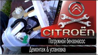 Погружной бензонасос Citroen C4. Демонтаж из бензобака.(Боремся с