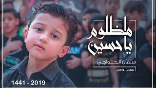موكب الأطفال مع الطفل سلمان الحلواجي | مظلوم يا حسين | محرم 1441