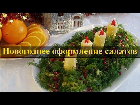 Как украсить салаты.Украшение салатовиз YouTube · Длительность: 1 мин41 с