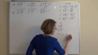 9 задание ЕГЭ. Корень n-ой степени и его свойства