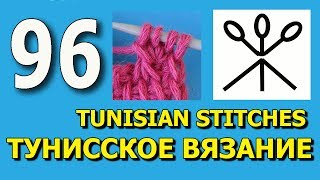 Уроки вязания для начинающих  96  Tunisian crochet pattern